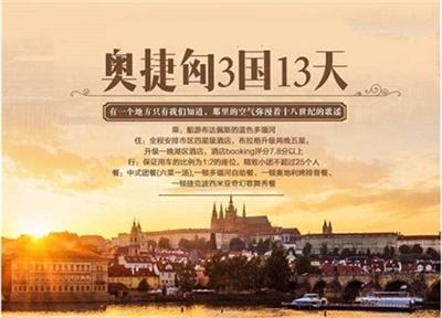 【川航直飞】探秘东欧-奥地利+捷克+匈牙利3国13天纯游之行