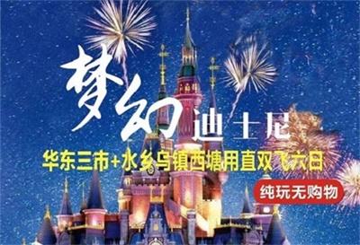 【梦幻迪士尼】华东三市+水乡乌镇西塘双飞6日半自由行(每周1/3/5发团)