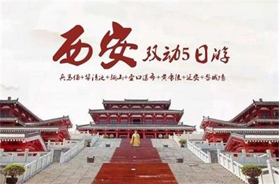 西安双动5manbext万博官方(兵马俑+华清池+骊山+壶口瀑布+黄帝陵+延安+明城墙)
