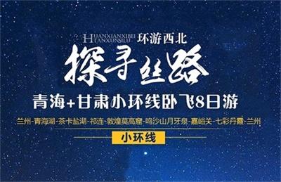 【环游西北&探寻丝路】-青海+甘肃小环线卧飞8manbext万博官方